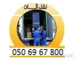 O M C Movers Packers Shifters 050 696 7800 ALI