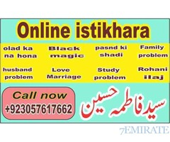 Online Istikhara Services,SYED FATMA HUSSAIN +923057617662