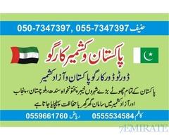 Pakistan cargo Rooh Kashmir